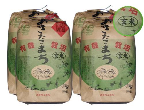 有機米機械乾燥米 玄米20kg