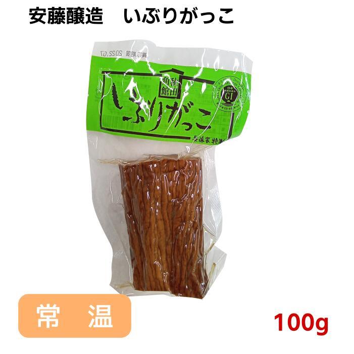 角館 安藤醸造のいぶりがっこ お気にいる 安藤醸造 いぶりがっこ 秋田 全商品オープニング価格 お取り寄せ お土産 名物 漬物 燻り