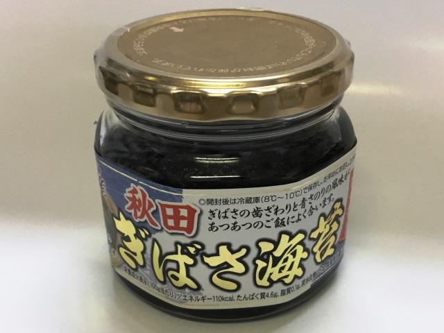 新品未使用 あつあつのご飯によく合います 秋田 送料無料/新品 ぎばさ海苔