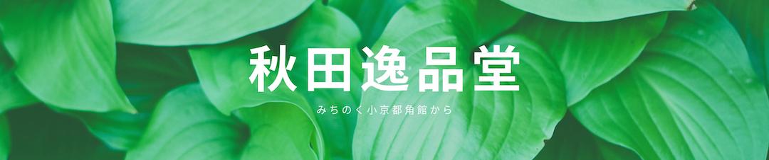 秋田逸品堂:みちのく小京都角館から秋田の逸品をお届けいたします。