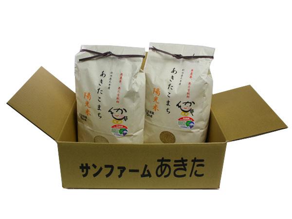 秋田県特別栽培農産物認定米。無農薬、無化学肥料 《送料込》鈴木農園 陽光米(白米&玄米各5kgセット)