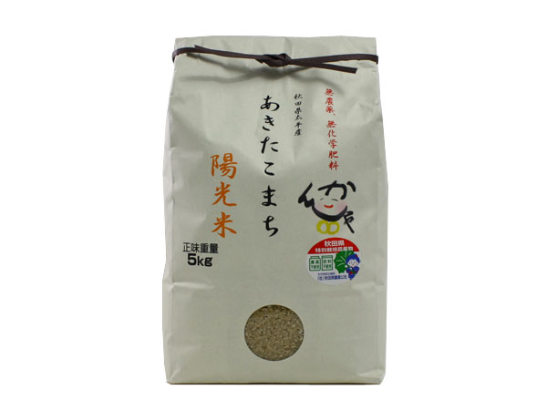 《送料込》鈴木農園 陽光米(玄米) 10kg