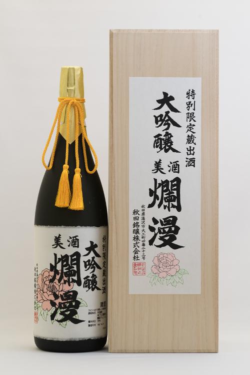 爛漫 大吟醸原酒 1.8L