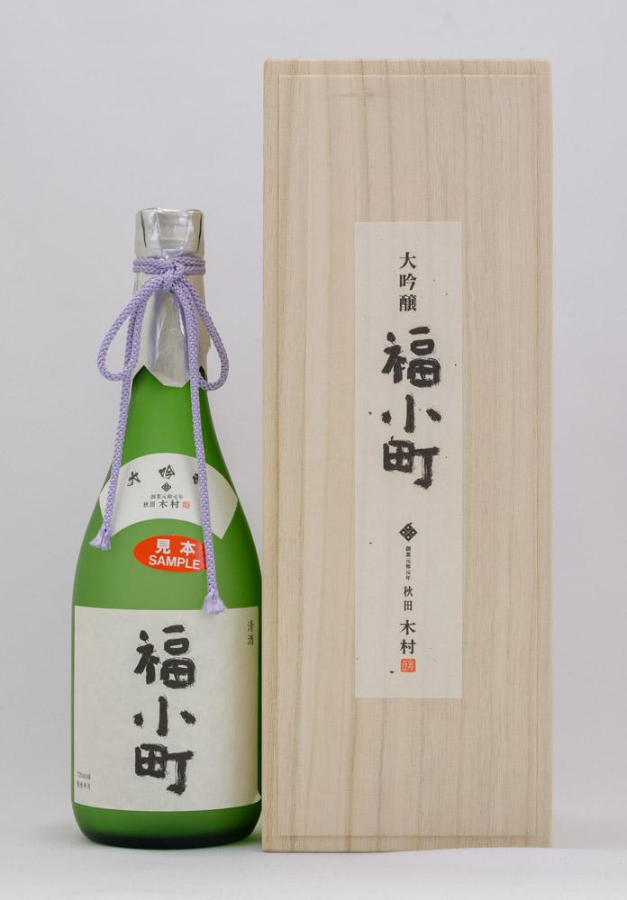 2012IWC SAKE部門最高賞 メーカー公式 商舗 木村酒造 福小町 720ml 大吟醸 山田錦