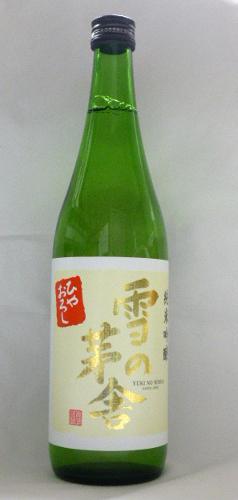 【季節限定】 齋彌酒造 雪の茅舎 純米吟醸 ひやおろし 720ml(専用箱を希望された場合、専用箱代90円を加算いたします。)
