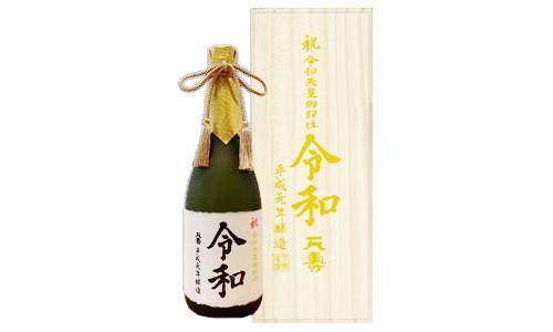 【冷蔵便発送】天寿酒造 秘蔵大吟醸三十年古酒 令和ラベル720ml