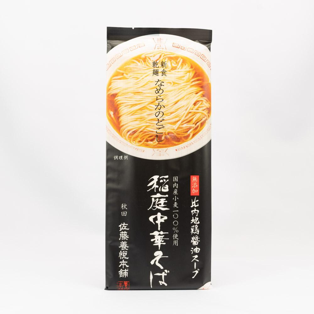 佐藤養悦本舗 奉呈 ついに再販開始 稲庭中華そば 無添加比内地鶏醤油スープ付 2人前