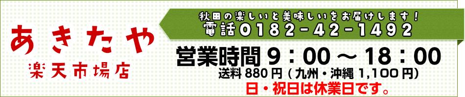 あきたや 楽天市場店:秋田の名産品を中心に生活雑貨やオリジナル雑貨を販売してます。