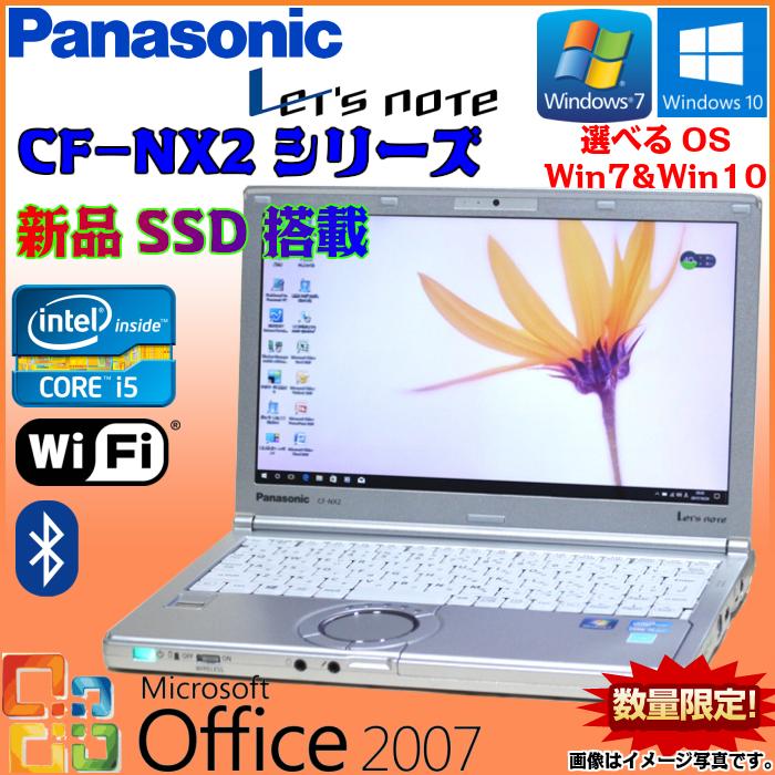 【月末セール限定】【期間限定ポイント10倍】中古 ノート パソコン ノート PC 中古 パソコン 中古 PC モバイルPC Panasonic Let's note CF-NX2 Microsoft Office 付き 新品SSD搭載 選べるOS Windows7 Windows10 三世代Core i5 WiFi メモリ 4GB 120GB 無線LAN Bluetooth