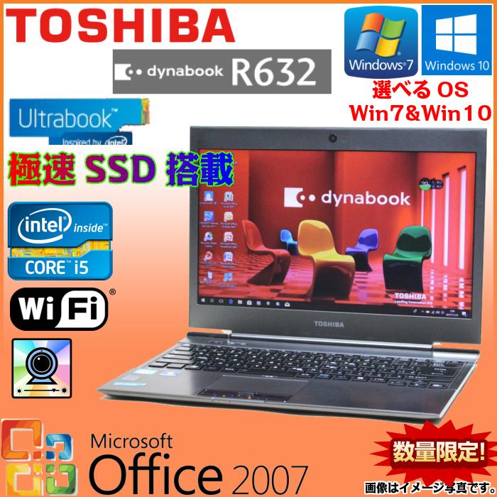 【当店ポイント5倍】中古 ノートパソコン ノート PC 中古 パソコン 中古PC 極速SSD搭載 人気ウルトラブック 東芝 dynabook R632 選べるOS Windows7 Windows10 Office 付き 三世代Core i5 WiFi メモリ 4GB SSD 128GB 無線LAN Webカメラ