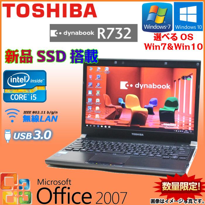 【限定SALE】【当店ポイント5倍】中古 ノート パソコン ノート PC 中古 パソコン 中古 PC モバイルPC モバイルパソコン 東芝 dynabook R732 新品SSD搭載 人気 選べるOS Windows7 Windows10 三世代Core i5 WiFi メモリ 4GB SSD 120GB 無線LAN MicroSoft Office