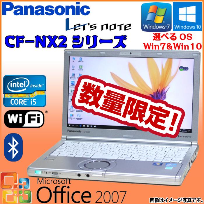 【20台限定】中古 パソコン 中古PC 中古 ノートパソコン ノート PC 新品SSD搭載 人気商品 Panasonic Let's note CF-NX2 選べるOS Windows7 Windows10 Office 付き 三世代Core i5 WiFi メモリ 8GB SSD 240GB 無線LAN Bluetooth MicroSoft Office モバイルPC