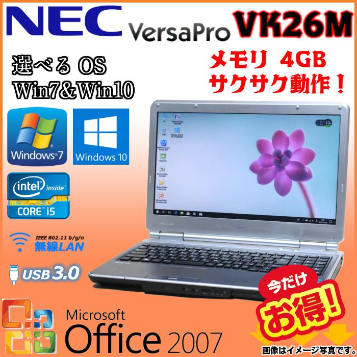 【限定SALE】【当店ポイント5倍】中古 ノートパソコン Microsoft Office NEC VersaPro VK26M 選べるOS Windows7 Windows10 三世代Core i5 WiFi メモリ 4GB HDD 250GB DVD-ROMドライブ 無線LAN A4大画面 テンキー HDMI セキュリティソフト ノートPC おすすめ オススメ