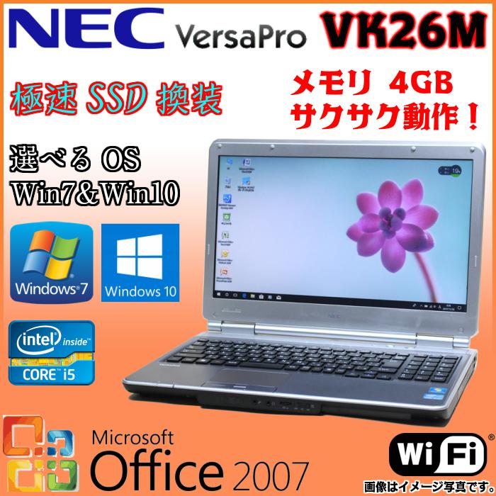 【当店ポイント10倍】中古 ノートパソコン Microsoft Office 新品SSD搭載 NEC VersaPro VK26M 選べるOS Windows7 Windows10 三世代Core i5 WiFi メモリ 4GB 新品 SSD 120GB DVD-ROMドライブ 無線LAN A4大画面 テンキー HDMI セキュリティソフト ノートPC