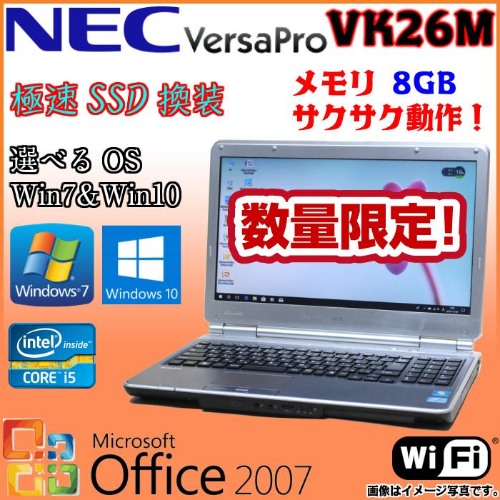 【限定SALE】【当店ポイント5倍】中古 ノートパソコン ノート PC 中古 パソコン 中古PC 新品SSD搭載 NEC VersaPro VK26M 選べるOS Windows7 Windows10 Office 付き 三世代Core i5 WiFi メモリ 8GB 新品 SSD 240GB DVD-ROMドライブ 無線LAN A4大画面 テンキー HDMI