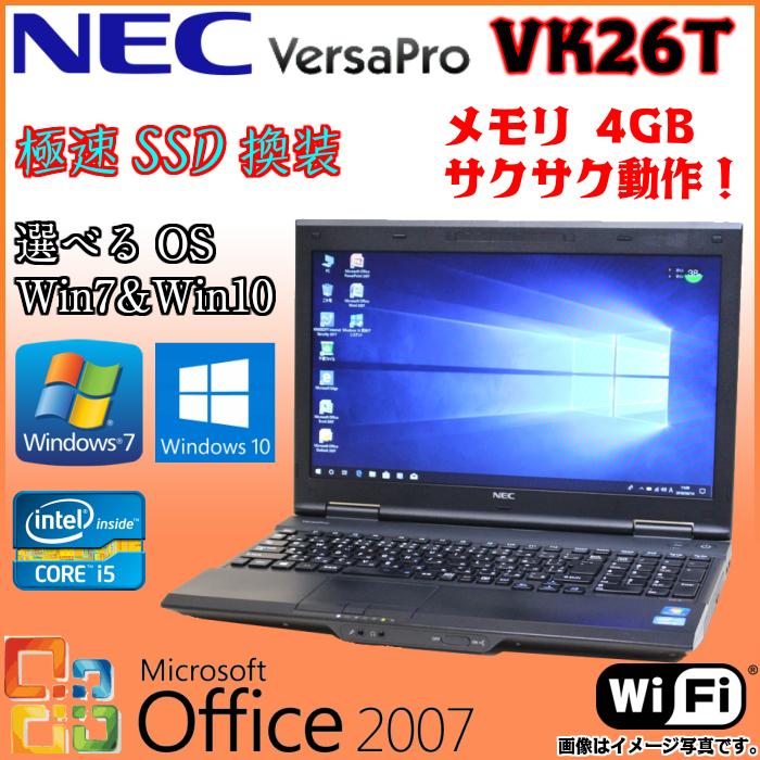 中古 ノートパソコン NEC VersaPro VK26T ノート PC 中古 パソコン 中古PC 新品SSD搭載 選べるOS Windows7 Windows10 Office 付き 三世代Core i5 WiFi メモリ 4GB 新品 SSD 120GB DVD-ROMドライブ 無線LAN A4大画面 テンキー HDMI