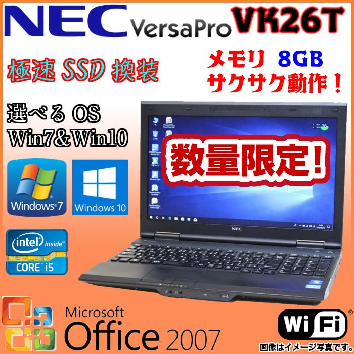中古 ノートパソコン NEC VersaPro VK26T ノートPC 中古 パソコン 中古PC 新品SSD搭載 選べるOS Windows7 Windows10 Office 付き 三世代Core i5 WiFi メモリ 8GB 新品 SSD 240GB DVD-ROMドライブ 無線LAN A4大画面 テンキー HDMI