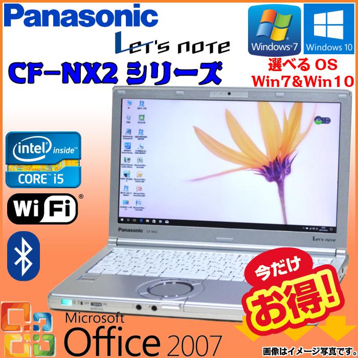 【月末セール限定】【期間限定ポイント10倍】中古 ノートパソコン 人気商品 Panasonic Let's note CF-NX2 選べるOS Windows7 Windows10 三世代Core i5 WiFi メモリ 4GB HDD 250GB 無線LAN Bluetooth Webカメラ Office モバイルPC おすすめ