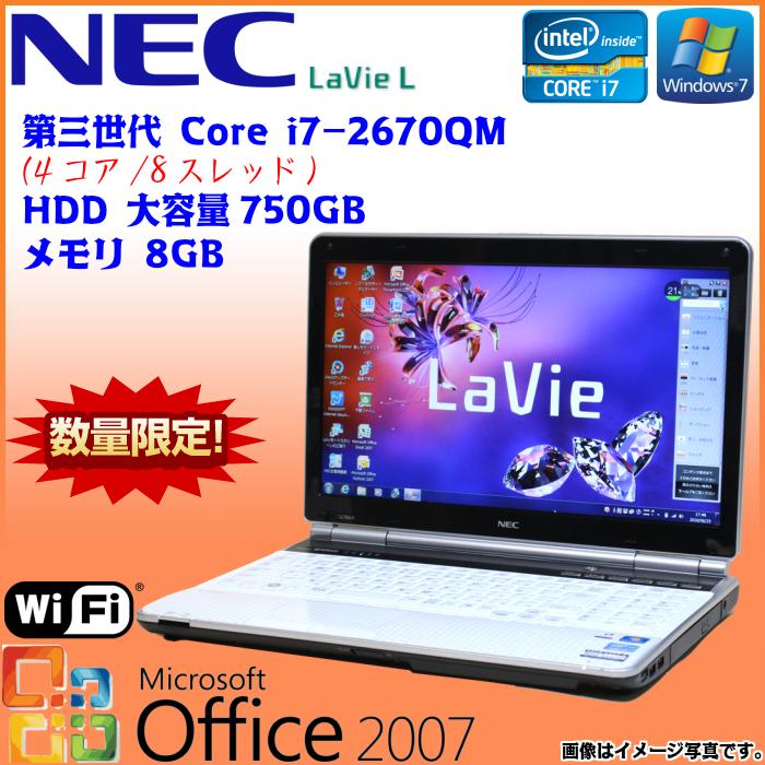 中古ノートパソコン ノート PC 中古 パソコン 中古 PC 中古ノートPC Microsoft Office 付き NEC LaVie LL750/F Windows7 二世代Core i7 2670QM 4コア/8スレッド WiFiメモリ 8GB HDD 750GB Blu-ray 無線LAN A4大画面 テンキー HDMI