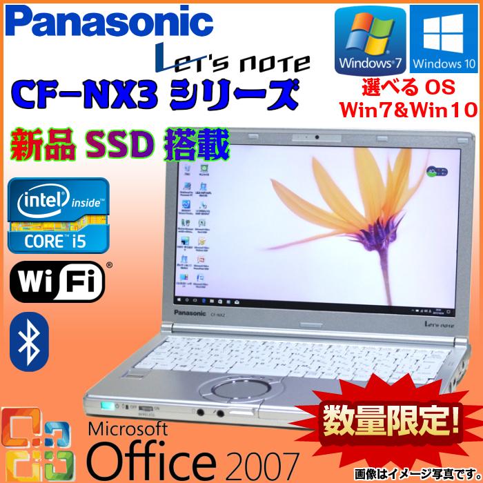【期間限定ポイント2倍】中古 ノート パソコン ノート PC 中古パソコン 中古PC 新品SSD搭載 人気商品 Panasonic Let's note CF-NX3 選べるOS Windows7 Windows10 Office 付き 四世代Core i5 WiFi メモリ 8GB SSD 240GB 無線LAN Bluetooth モバイルPC おすすめ
