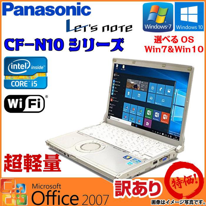 【当店ポイント5倍】訳あり激安品 中古 ノートパソコン 人気商品 Panasonic Let's note CF-N10 選べるOS Windows7 Windows10 二世代Core i5 WiFi メモリ 4GB HDD 320GB 無線LAN Office モバイルPC おすすめ