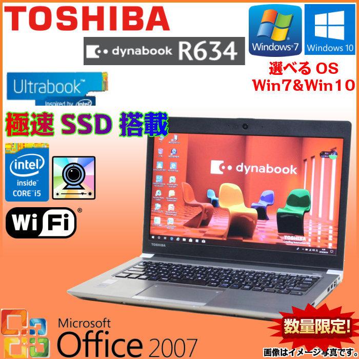 【当店ポイント5倍】中古 ノート パソコン ノート PC 中古 パソコン 中古 PC 中古ノートPC 東芝 dynabook R634 MicroSoft Office 付き 極速SSD搭載 人気ウルトラブック 選べるOS Windows7 Windows10 極速四世代Core i5 WiFi メモリ 4GB SSD 128GB 無線LAN