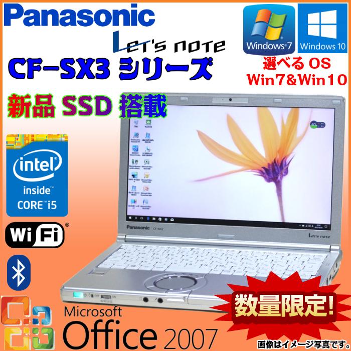 【限定SALE】【期間限定ポイント2倍】中古 ノート パソコン ノート PC 中古パソコン 中古PC 新品SSD搭載 人気商品 Panasonic Let's note CF-SX3 選べるOS Windows7 Windows10 Office 付き 四世代Core i5 WiFi メモリ 8GB SSD 240GB DVDスーパーマルチ Bluetooth