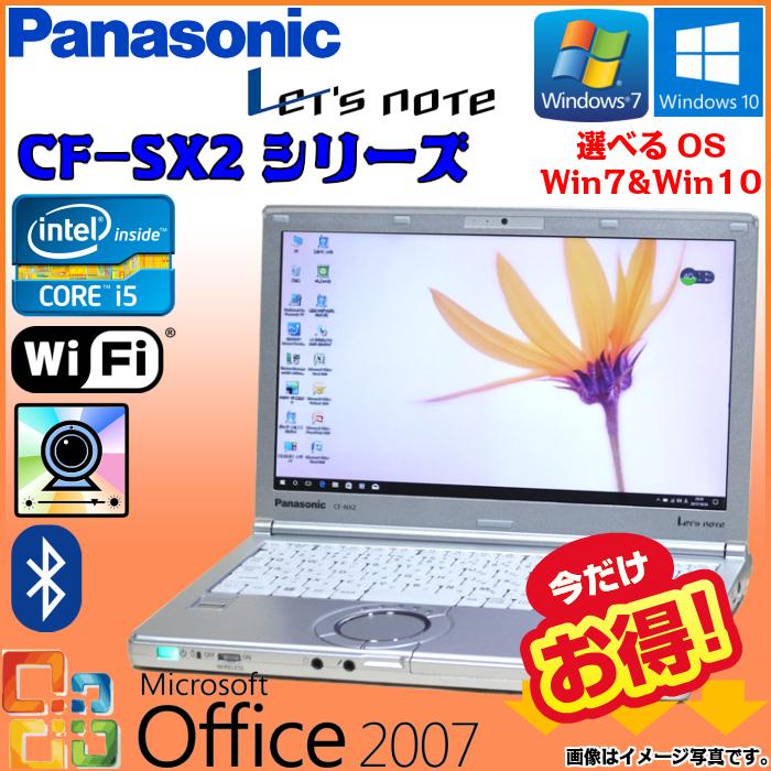 【限定SALE】 【当店ポイント10倍】中古 ノートパソコン 人気商品 Panasonic Let's note CF-SX2 選べるOS Windows7 Windows10 三世代Core i5 WiFi メモリ 4GB HDD 250GB DVDスーパーマルチ Bluetooth MicroSoft Office モバイルPC おすすめ