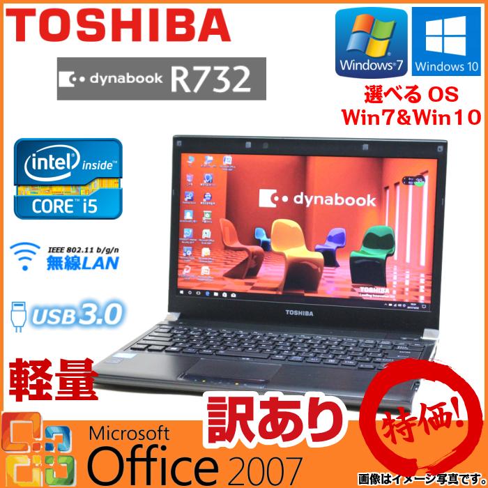 【月末セール限定】【期間限定ポイント10倍】訳あり激安品 中古 ノート パソコン ノート PC 中古 パソコン 中古 PC モバイルPC 東芝 dynabook R732 人気 選べるOS Windows7 Windows10 三世代Core i5 WiFi メモリ 2GB HDD 320GB 無線LAN MicroSoft Office