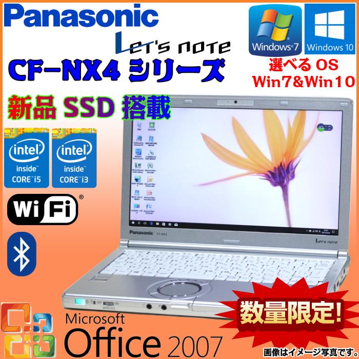 【期間限定ポイント2倍】中古 ノート パソコン ノート PC 中古パソコン 中古PC 新品SSD搭載 人気商品 Panasonic Let's note CF-NX4 選べるOS Windows7 Windows10 Office 付き 五世代Core i3 Core i5 WiFi メモリ 8GB SSD 240GB 無線LAN Bluetooth モバイルPC おすすめ