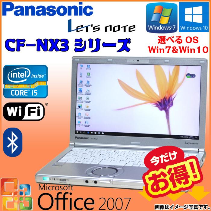 【当店ポイント5倍】中古 ノートパソコン 人気商品 Panasonic Let's note CF-NX3 選べるOS Windows7 Windows10 四世代Core i5 WiFi メモリ 4GB HDD 320GB 無線LAN Bluetooth MicroSoft Office モバイルPC おすすめ
