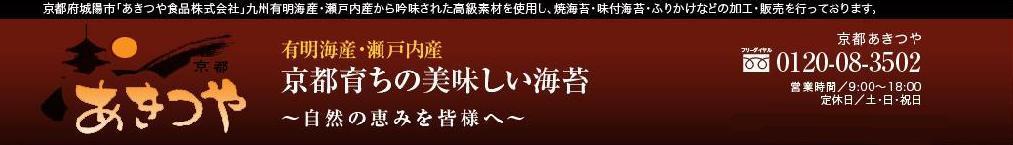 京都 あきつや:海苔・ふりかけなどを販売している加工場直売・通販専門店京・あきつやです