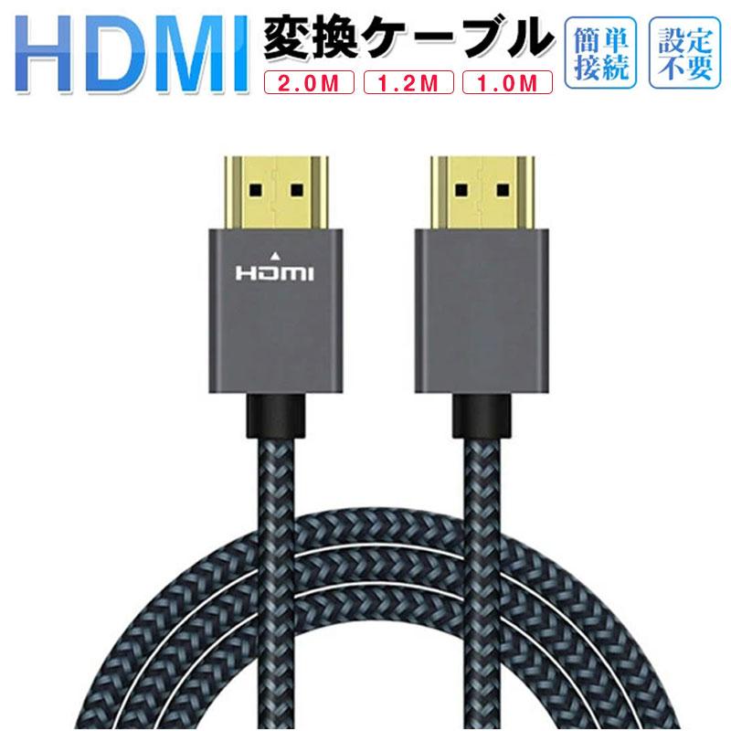 HDMI入力端子、出力端子を持つデバイスに対応するプレミアム 【9/19 20:00-2H限定 3,999円以上で半額】【4K 60Hz/】HDMI ケーブル2M/1.2m/1m HDMI2.0規格 PS4/3/Xbox/Nintendo Switch/ Apple TV/Fire TVなど適用18gbps 4K 60Hz/HDR/3D/イーサネット対応 テレビ ハイスピード【翌日ネコポス配送】送料無料