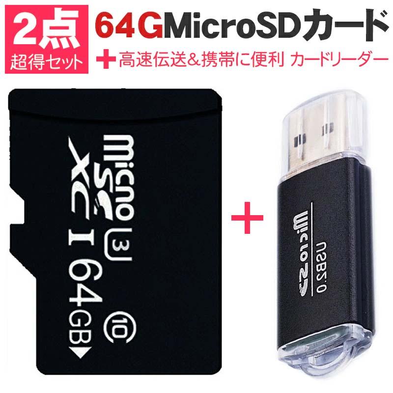 マイクロ 授与 SDメモリカード MicroSDメモリーカード 高速伝送 SDカード microSDHC お洒落 Class10 MSD-64G ドライブレコーダー 64GB 用メール便送料無料