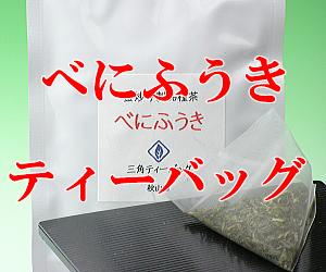 I ふうき green tea tea bag 15 into long-rich tea (I ふうき tea) (am)
