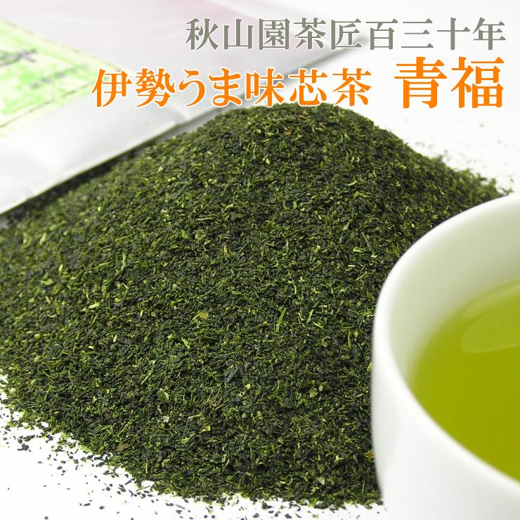 特に旨味の多い「芯芽」に、かぶせ茶をブレンド 伊勢茶 うま味芯茶 青福 100g×2本 かぶせ茶 芽茶 緑茶 送料無料(08) お茶