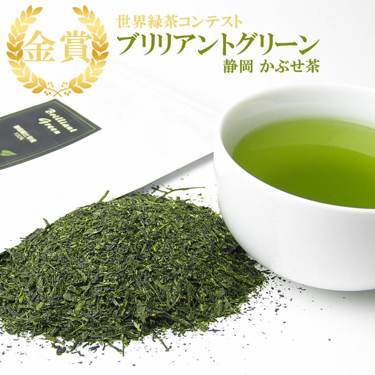 金賞受賞「世界緑茶コンテスト」 ブリリアントグリーン Brilliant green 80g (かぶせ茶 静岡茶)緑茶 送料無料 お茶(08)
