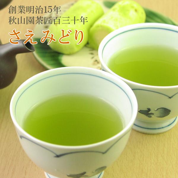 濃い水色と上品な旨味を持つ銘茶 さえみどり 鹿児島 80g 緑茶 鹿児島茶 ハイクオリティ 送料無料 煎茶 お茶 卓越 08