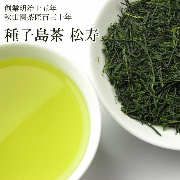 【品種まつり】 自粛 巣ごもり 自宅で新茶 松寿(しょうじゅ) 種子島 80g 緑茶 煎茶 送料無料(ma) お茶