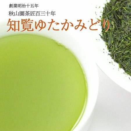 飲みやすさと特徴ある香りが自慢のお茶です 知覧茶 新品 ゆたかみどり 80g b-08 08 お茶 直営限定アウトレット 煎茶 緑茶
