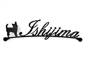 表札 アイアン 送料無料 鉄製 かわいい おしゃれ 犬 スペーサータイプ チワワのワンポイントが入ったサインプレート 戸建 新築 お店ロゴ お祝い ギフト に最適!