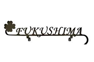 【送料無料】 【表札 】 【アイアン】 よつ葉 クローバー 鉄製 かわいい L字曲げタイプ【文字切りサインプレート】玄関 門柱 壁等に最適です。