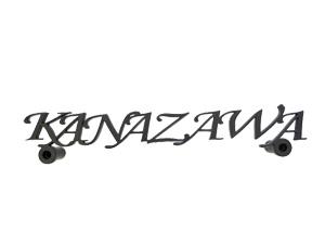 表札 アイアン 送料無料 鉄製 かわいい おしゃれ シンプル スペーサータイプ 文字をつなげた個性的なサインプレート 戸建 新築 お店ロゴ お祝い ギフト に最適!