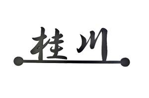 表札 アイアン 送料無料 鉄製 かわいい おしゃれ シンプル マグネットタイプ ストレートのサインプレート 戸建 新築 お祝い ギフト に最適!
