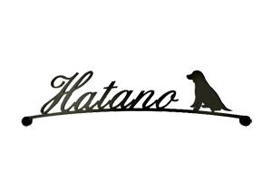 表札 アイアン 送料無料 鉄製 かわいい おしゃれ 犬 マグネットタイプ ゴールデンリトリバーが入ったサインプレート 戸建 新築 お店ロゴ お祝い ギフト に最適!