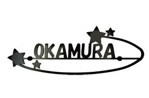 表札 アイアン 送料無料 鉄製 かわいいマグネットタイプ 流れ星をモチーフにしたサインプレート 戸建 新築 お店ロゴ お祝い ギフト に最適!