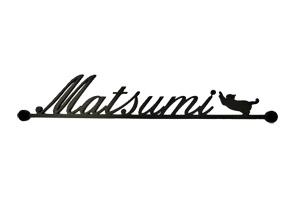 表札 アイアン 送料無料 鉄製 かわいい おしゃれ 動物 ねこ マグネットタイプ じゃれ猫がワンポイントのサインプレート 戸建 新築 お店ロゴ お祝い ギフト に最適!