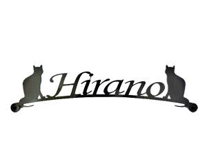 表札 アイアン 送料無料 鉄製 かわいい おしゃれ 動物 ねこ スペーサータイプ すわった猫が2匹でお出迎えのサインプレート 戸建 新築 お店ロゴ お祝い ギフト に最適!