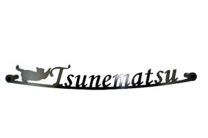 表札 アイアン 送料無料 鉄製 かわいい おしゃれ 動物 ねこ スペーサータイプ じゃれ猫がワンポイントの鉄製サインプレート 戸建 新築 お店ロゴ お祝い ギフト に最適!
