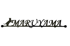 表札 アイアン 送料無料 鉄製 かわいい おしゃれ 動物 ねこ マグネットタイプ 立った猫がアクセントの文字切抜きサインプレート 戸建 新築 お店ロゴ お祝い ギフト に最適!